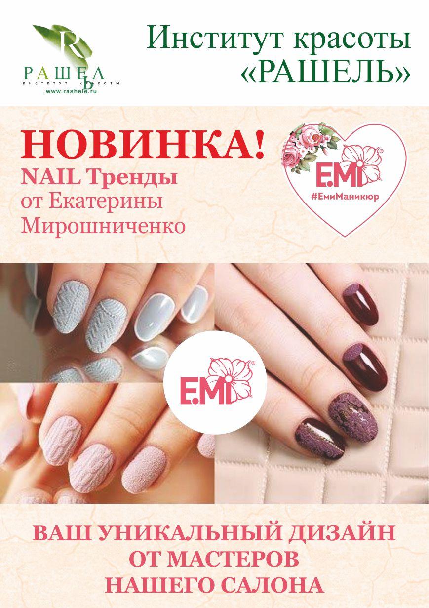 NAIL Трэнды от Екатерины Мирошниченко! - выгодное предложение в Ярославле