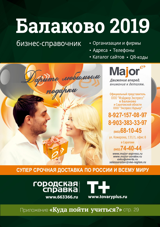 оранж балаково официальный сайт каталог