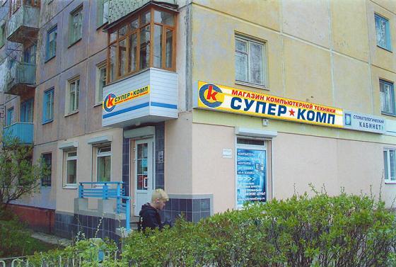 магазин компьютерной техники брянск советский район какая процентная ставка на потребительский кредит в сбербанке для зарплатных клиентов