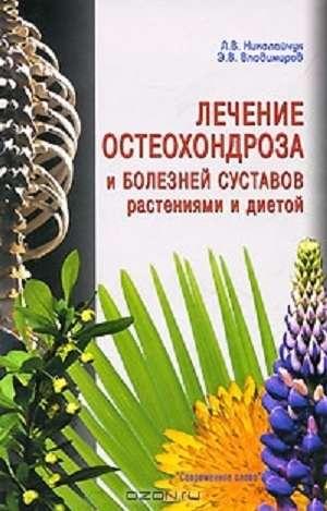 Травы при лечении остеохондроза