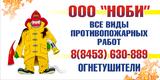 Ноби, Россия, Саратовская область, г. Балаково, ул. Комарова, д. 135/11/1