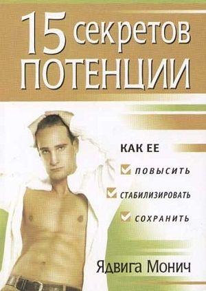 Импотенция книга