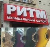 Магазин Ритм Челябинск Официальный Сайт