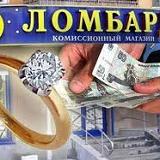 Деньги под залог бытовой