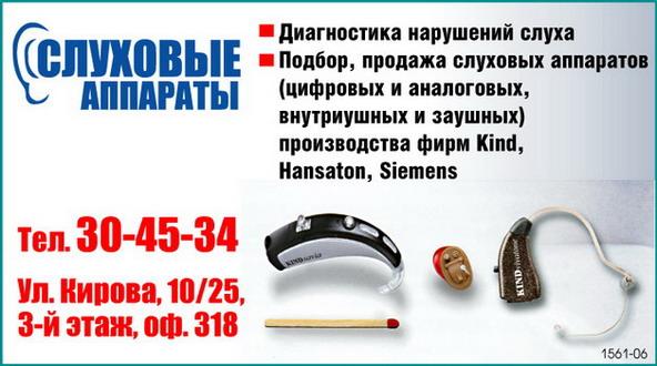 Где можно в самаре купить слуховой аппарат