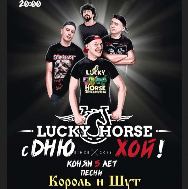 Lucky Horse 5 лет
