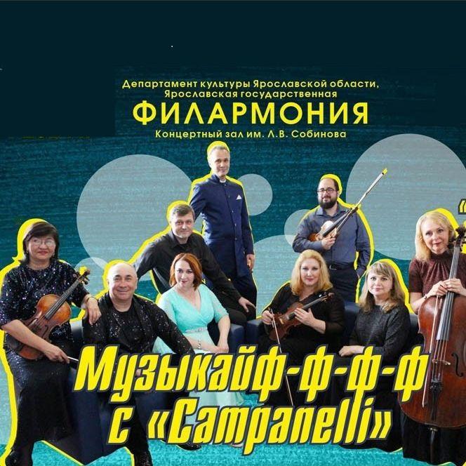 Музыкайф-ф-ф-ф с 'Campanelli'